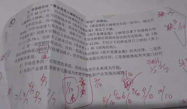 资讯生活曝北电研究生考试泄题 考生答案很-标准-